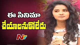 Anupama Parameswaran Clarifies Why She Rejected Hello Guru Prema Kosame Initially | NTV