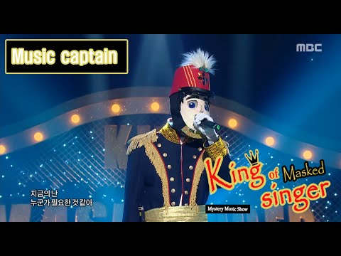 [King of masked singer] 복면가왕 - 'Music captain' 3 stage - An invitation to daily life 20160424