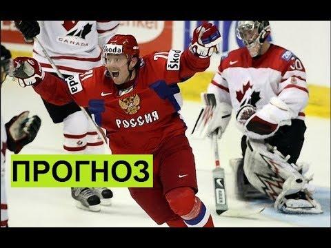 Россия Канада хоккей ПРОГНОЗ чм2018