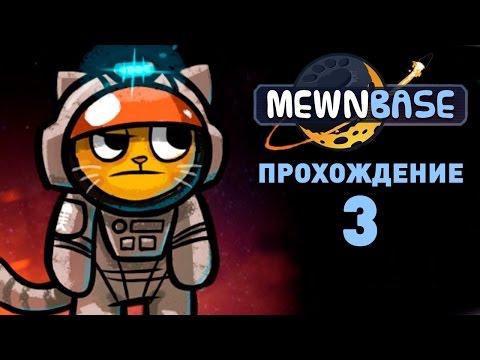 Прохождение MEWNBASE: #3 - ТЕПЛИЦА И ДАЛЬНИЕ ДОРОГИ!