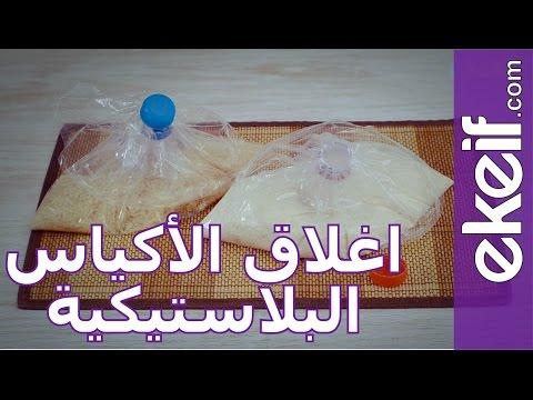 كيف نغلق الأكياس البلاستيكية كثيرة الإستعمال؟