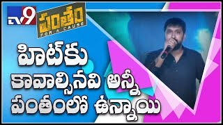 Director KS Ravindra (Bobby) speech at Pantham Audio Launch