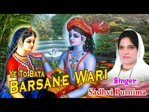 Ye To Bata Barsane Wari .....popular Krishan Bhajan By Sadhvi Purnima Ji video