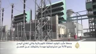 محطة مأرب للطاقة الكهربائية مهددة بالتوقف