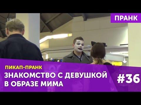 Мастер класс по знакомству с девушками - P-teplo.ru