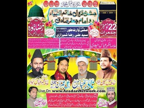 Live Jashin Pak 22 November 2018 Ramzan Pura Gujranwala