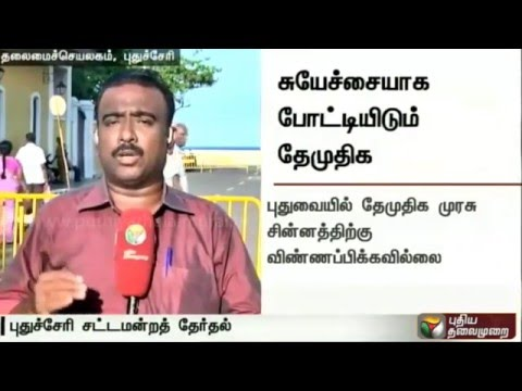 Live report: DMDK candidates to contest in free symbolsin Pondy polls