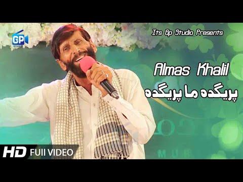 Almas Khan Khalil Pashto New Song | Pregida Ma Pregida Khumar Ta | Pashto New Music Video Songs