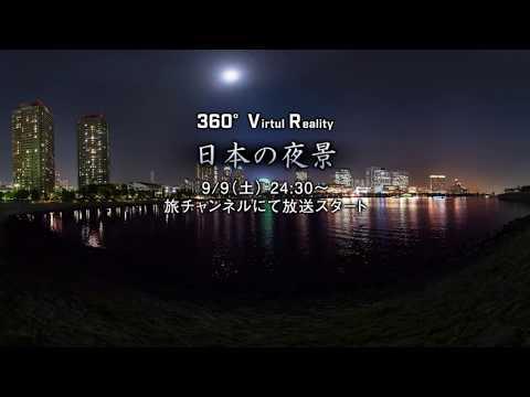 日本の美しい夜景を4K&360°でお楽しみください。【360VR動画】