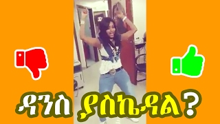Ethiopia: ዳንስ ያስኬዳል? Dance in here?