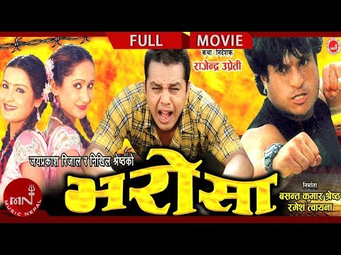 Nepali Movie Bharosha भरोसा | Shree Krishna Shrestha | Arunima Lamsal video
