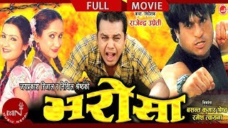 Nepali Full Movie Bharosha | Shree Krishna Shrestha | Arunima Lamsal
