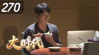 Great Times EP270 (Formosa TV Dramas)