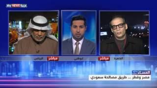 مصر وقطر.. وطريق مصالحة سعودي