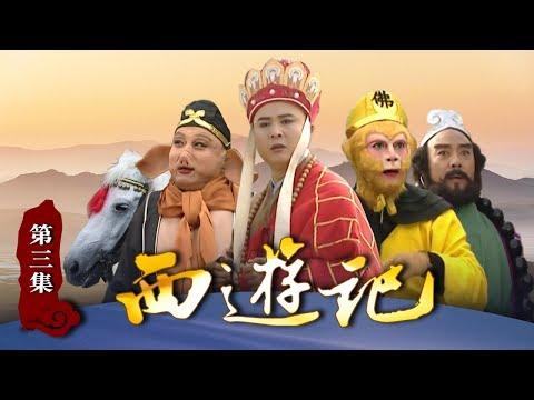 《西遊記》(86版) 第3集 大聖鬧天宮 | CCTV 電視劇