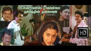 Thalaivan - Dharmathin Thalaivan│Full Tamil Movie│ Rajinikanth, Prabhu, Suhasini, Kushboo