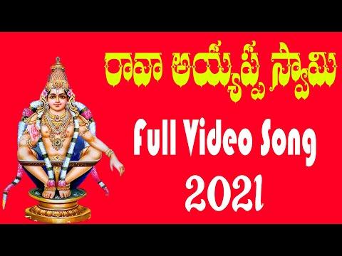 Rava Ayyappa Swamy Full Video Song || Dappu Srinu Ayyappa Video Songs
