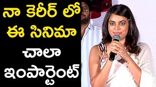 Nandita Swetha Extraordinary Speech At Akshara Teaser Launch | Nandita Swetha