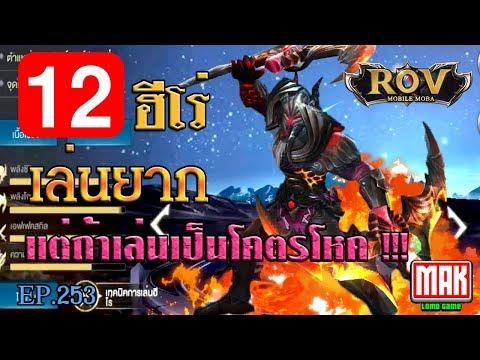 ROV # 12 ฮีโร่เล่นยากแต่ถ้าเล่นเป็นโคตรโหด !!! Ep 253