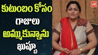 Actress Kushboo About Her financial Crisis and Family Problems | Congress Leader Kushboo