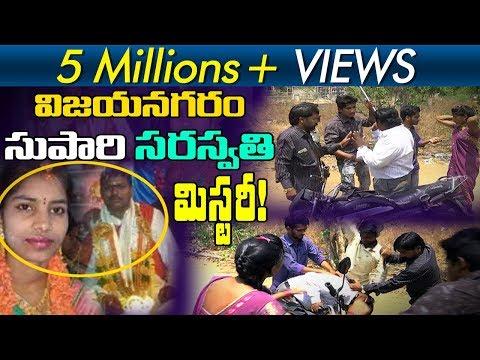 విజయ నగరం సుపారీ సరస్వతి మర్డర్ మిస్టరీ | Vizianagaram Assassination Mystery |Red Alert |ABN Telugu