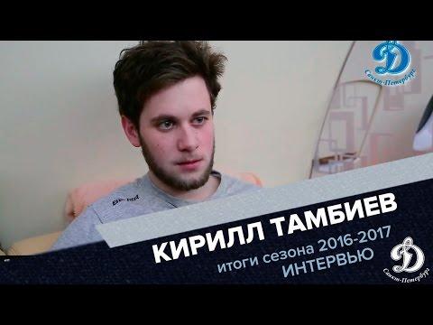 Кирилл Тамбиев: «Это был сезон на твердую пятерку»