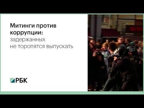 Митинги против коррупции: задержанных не торопятся выпускать