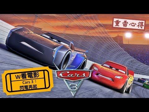 W看電影_Cars 3:閃電再起(Cars 3,賽車總動員3,反鬥車王3)_重雷心得