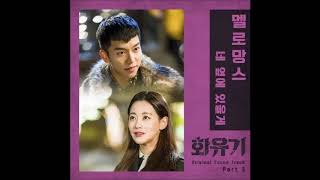 MeloMance (멜로망스)  - 네 옆에 있을게 (I Will Be By Your Side)( Hwayugi OST Part 3)  Instrumental