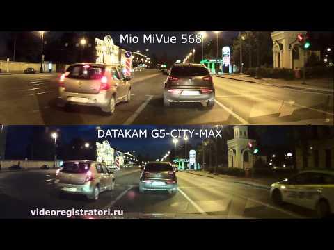 Mio MiVue 568 и DATAKAM G5-CITY-MAX - Сравнение Качества Видео