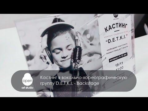 Кастинг в вокально-хореографическую группу  D. E. T. K. I. -  Backstage – Open Art Studio