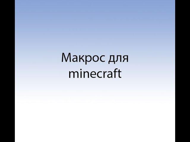 Моды для Майнкрафт | Minecraft 1.8, 1.8.1, 1.8.2, 1.8.3, 1 ...