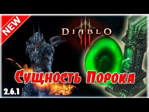 [Гайд-NEW] Комплектное подземелье: Сущность Порока 2.6.1 (Охотник на Демонов) [Diablo 3] пар.200