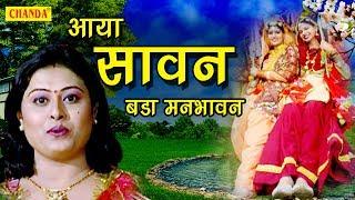 Aaya Sawan    आया सावन बड़ा मनभावन   सावन के गीत    सावन के पारम्परिक गीत     New Song 2017