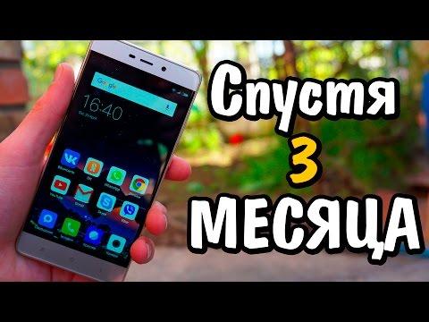 Xiaomi redmi 4 Pro (Prime) - Спустя 3 Месяца: Чем плох или хорош этот смартфон?!