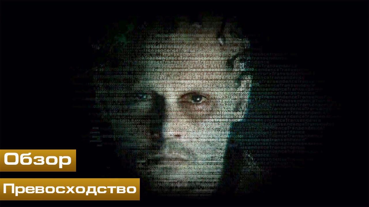 Transcendence movie wallpaper