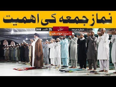 Nimaz-e-Jumma ki Ehmiyat  | Ustad e Mohtaram Syed Jawad Naqvi