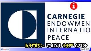 ኢትዮጵያ፡- የካርኔጊ ተቋም ሪፖርትና የአውሮፓ ፓርላማ ጥሪ - Carnegie Endowment for Internationalace - Ethiopia - VOA