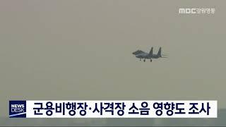 군 사격장·비행장 소음영향도 조사