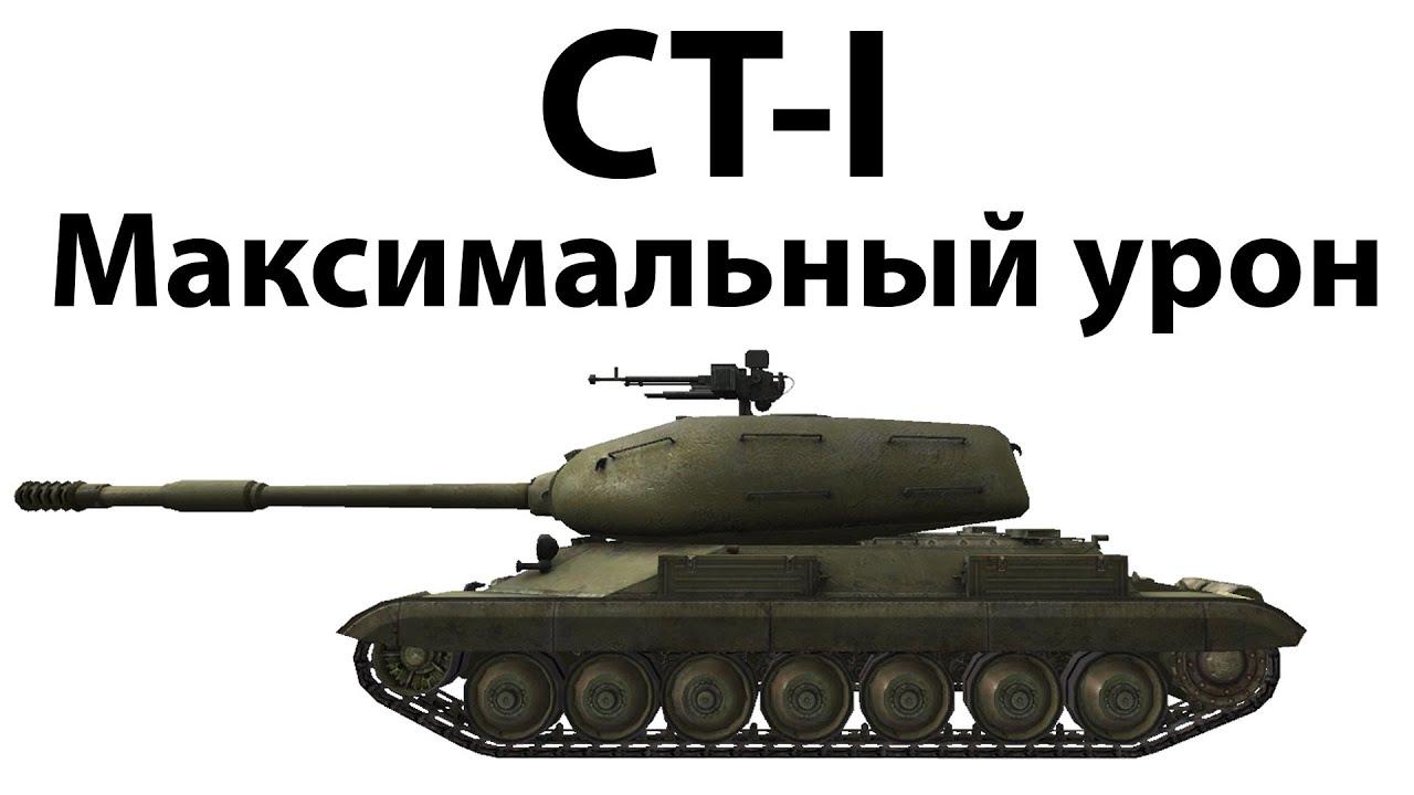 ст -7-1: