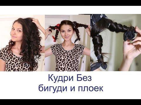 Как сделать красивые локоны на бигуди видео