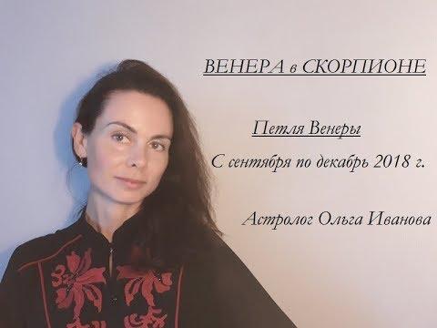 ВЕНЕРА в СКОРПИОНЕ с 9 сентября 2018 года. Петля ВЕНЕРЫ осенью 2018 года..