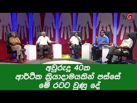 අවුරුදු 40ක ආර්ථික ක්රියාදාමයකින් පස්සේ මේ රටට වුණු දේ | Aluth Parlimenthuwa ( 02-08-2017 )
