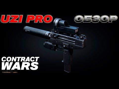 Contract Wars - обзор ПП IWI UZI Pro (Узи)