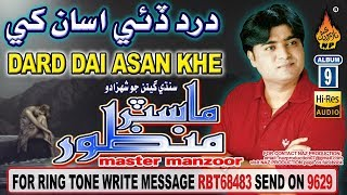NEW SINDHI SONG DARD DYE ASAN KHE BY MASTER MANZOOR OLD ALBUM 09 2018