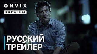 Озарк | Русский трейлер | Сериал [2018, 2-й сезон]
