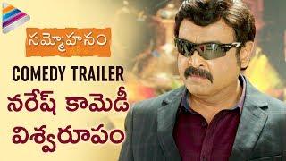 Sammohanam Movie Naresh Comedy Trailer | Sudheer Babu | Aditi Rao Hydari | Telugu FilmNagar