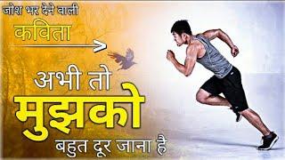 Motivational Poem In Hindi   अभी तो मुझको बहुत दूर जाना है   Life Changing Motivation   Hind-Urdu