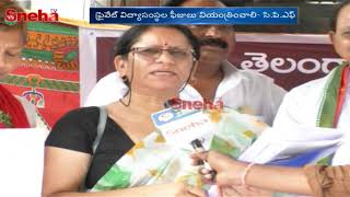 CPF Darna About Corporate School Education Should be Banned | Sneha TV
