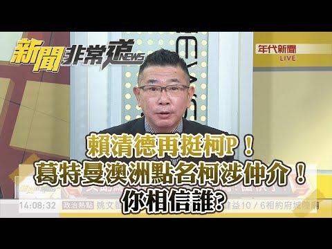 台灣-新聞非常道-20181005 賴清德再挺柯P!葛特曼澳洲點名柯涉仲介!妳相信誰?